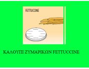 KAΛΟΥΠΙΑ ΖΥΜΑΡΙΚΩΝ FIMAR μοντέλα MPF1,5N-MPF2,5MPF4N-MPF8Ν