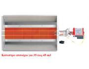Kάτοπτρο κεραμικό αερίου επιτοίχιο με ηλεκτρονική ανάφλεξη διαστ.85x27x36,5 cm