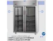 Ψυγείο θάλαμος με 1 πόρτα βιτρίνα συντήρηση & 1 πόρτα βιτρίνα κατάψυξη διαστ.142x80x210 cm